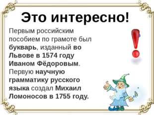Первым российским пособием по грамоте был букварь, изданный во Львове в 1574