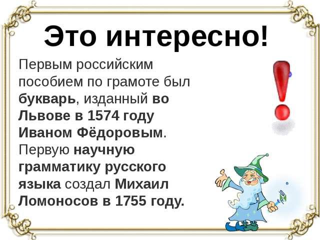 Первым российским пособием по грамоте был букварь, изданный во Львове в 1574...