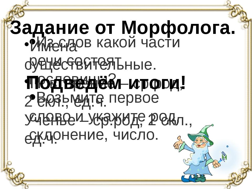 Задание от Морфолога. Из слов какой части речи состоят пословицы? Возьмите п...