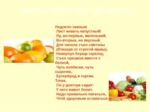 Правильное питание – это здоровье Надоело заиньке Лист жевать капустный! Ну,