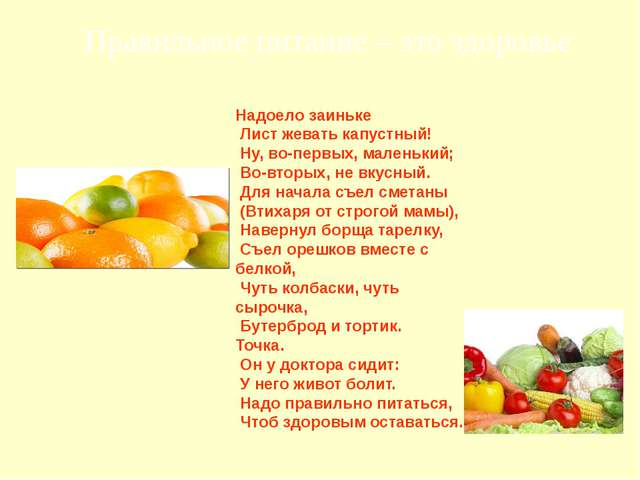 Правильное питание – это здоровье Надоело заиньке Лист жевать капустный! Ну,...