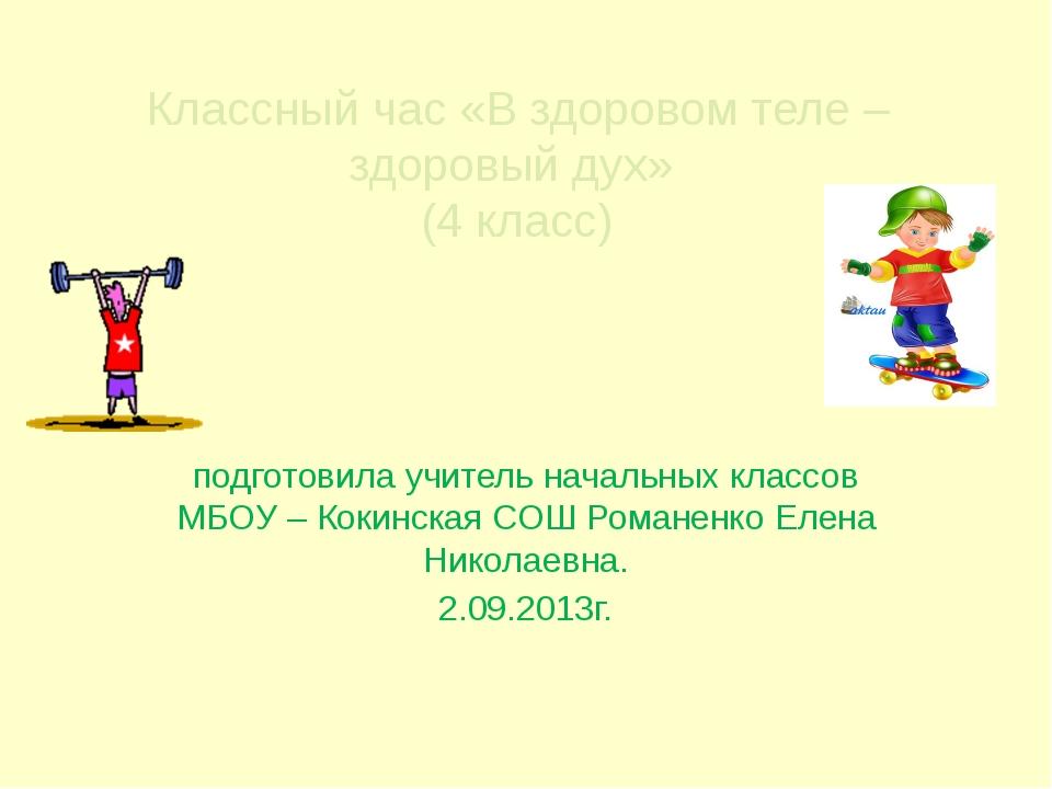Классный час «В здоровом теле – здоровый дух» (4 класс) подготовила учитель н...