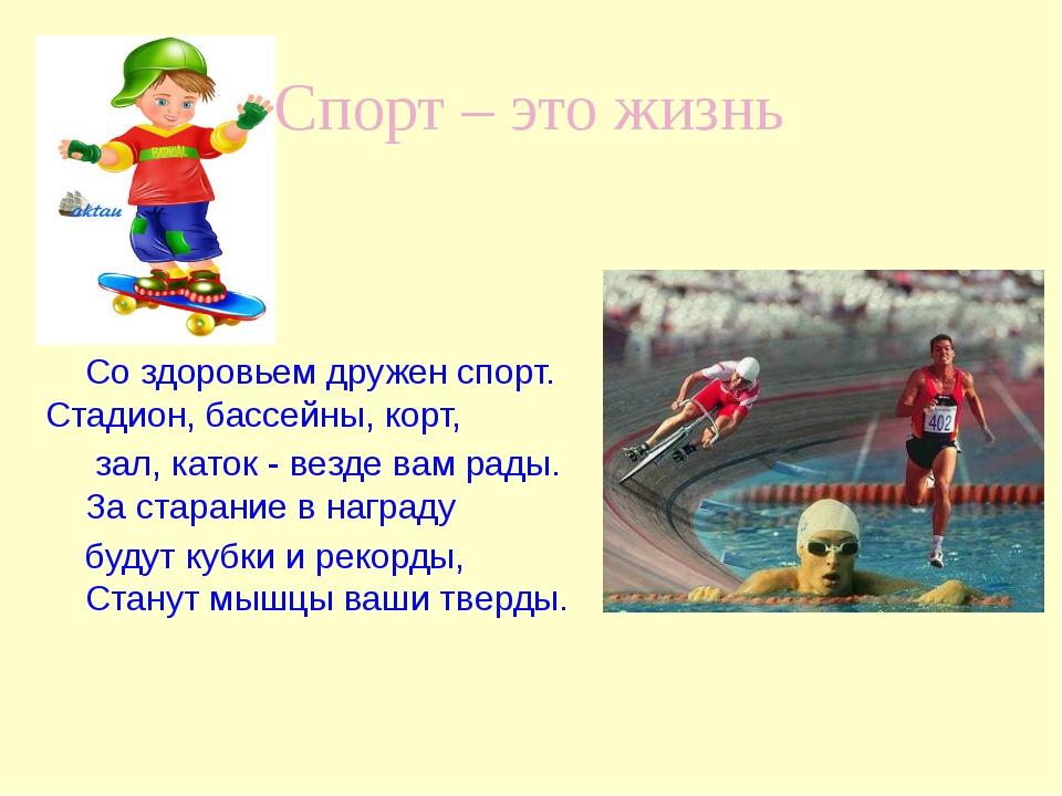 Спорт – это жизнь Со здоровьем дружен спорт. Стадион, бассейны, корт, зал, ка...