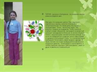 ЛИЛИЯ - русское и болгарское - по названию цветка - римское родовое имя.  Им