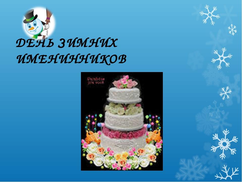 Сценарий поздравления зимнего именинника