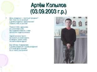 Артём Копылов (03.09.2003 г.р.) День рожденья — грустный праздник? Нет, пока