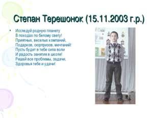 Степан Терешонок (15.11.2003 г.р.) Исследуй родную планету В походах по белом