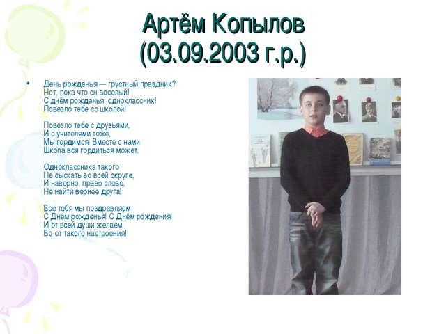 Артём Копылов (03.09.2003 г.р.) День рожденья — грустный праздник? Нет, пока...