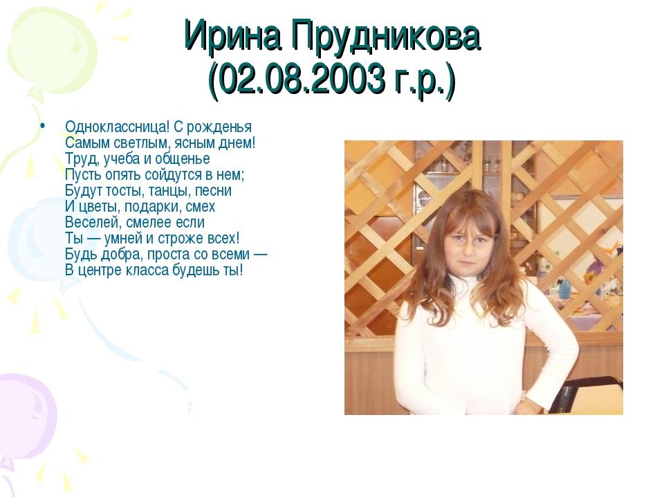 Ирина Прудникова (02.08.2003 г.р.) Одноклассница! С рожденья Самым светлым, я...