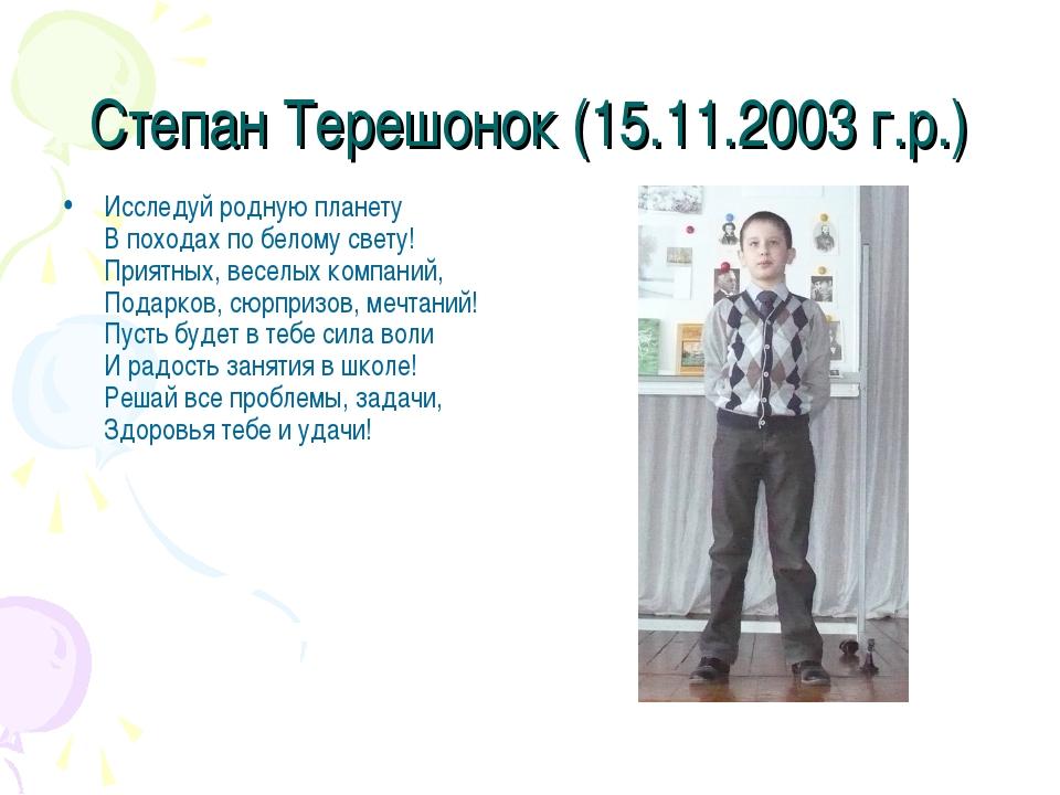 Степан Терешонок (15.11.2003 г.р.) Исследуй родную планету В походах по белом...