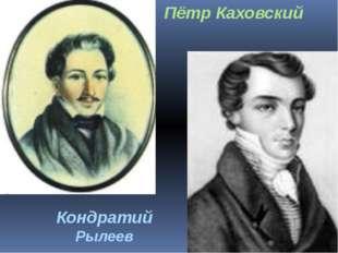 Кондратий Рылеев Пётр Каховский