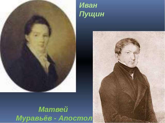Иван Пущин Матвей Муравьёв - Апостол