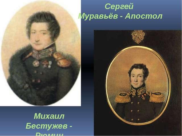 Сергей Муравьёв - Апостол Михаил Бестужев - Рюмин