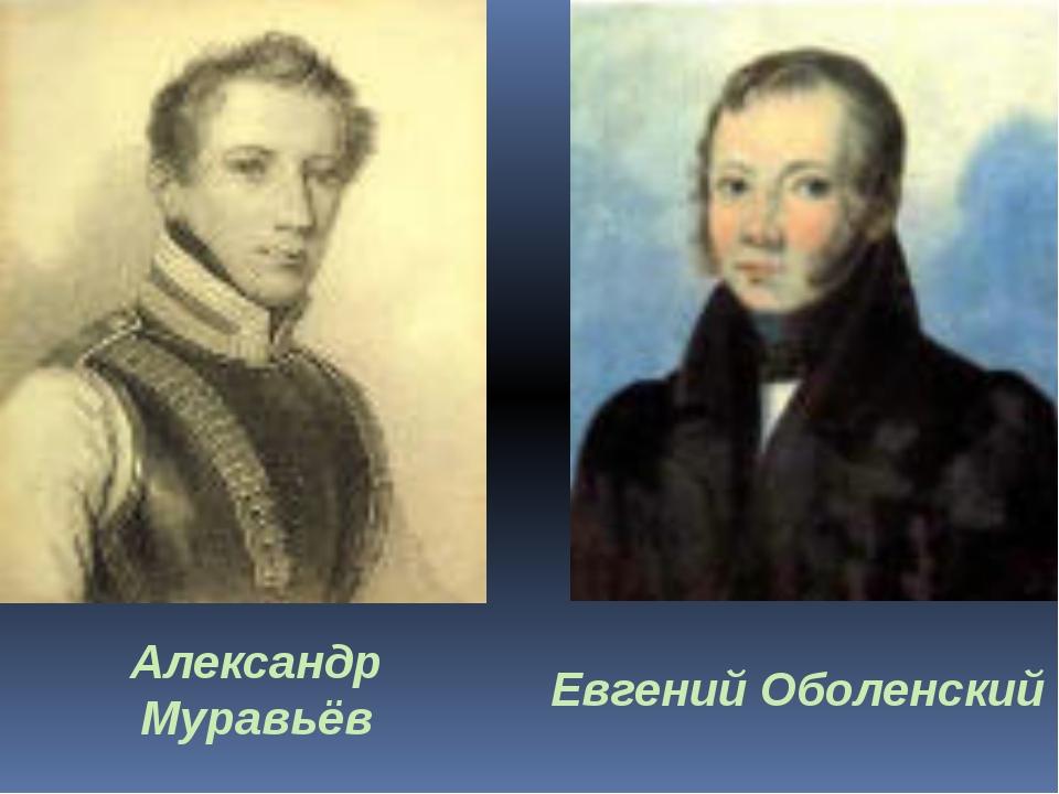 Александр Муравьёв Евгений Оболенский