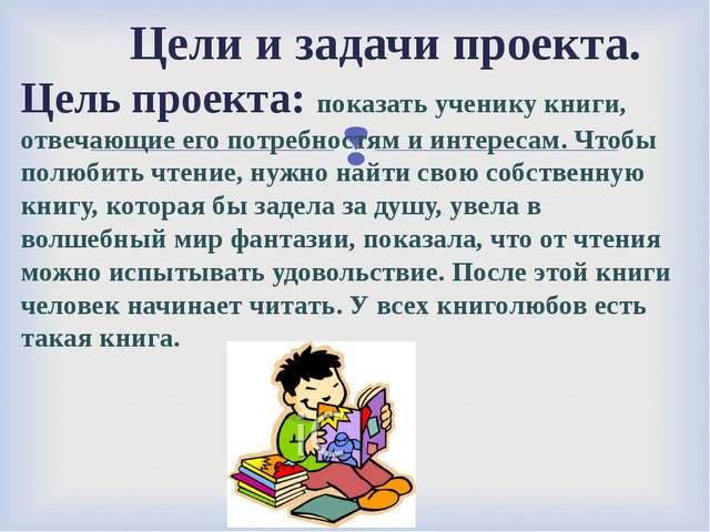Цели и задачи проекта. Цель проекта: показать ученику книги, отвечающие его...