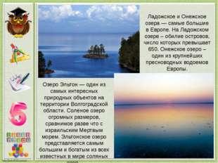 Ладожское и Онежское озера — самые большие в Европе. На Ладожском озере – оби