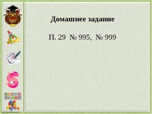 Домашнее задание П. 29 № 995, № 999