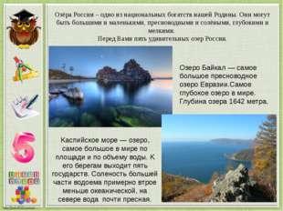 Озёра России – одно из национальных богатств нашей Родины. Они могут быть бол