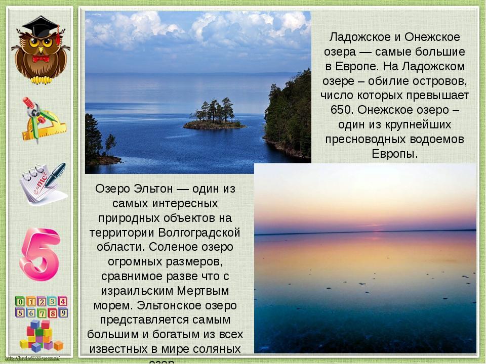 Ладожское и Онежское озера — самые большие в Европе. На Ладожском озере – оби...