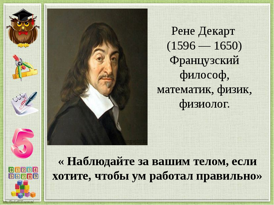 Рене Декарт (1596 — 1650) Французский философ, математик, физик, физиолог. «...