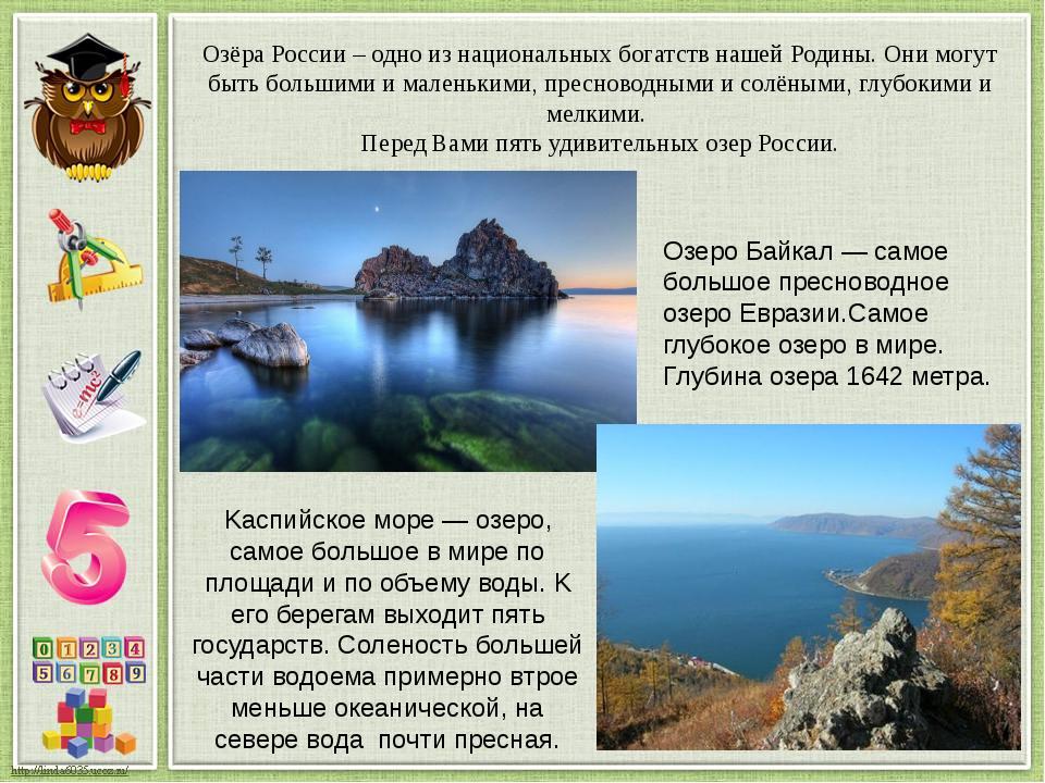 Озёра России – одно из национальных богатств нашей Родины. Они могут быть бол...
