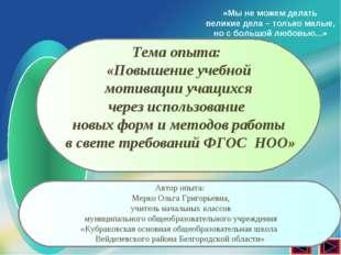 Тема опыта: «Повышение учебной мотивации учащихся через использование новых ф