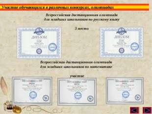 Всероссийская дистанционная олимпиада для младших школьников по русскому язык