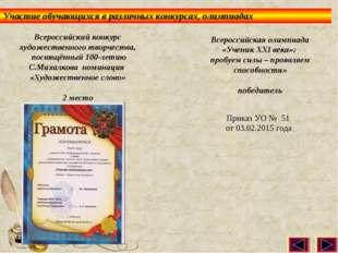 Всероссийский конкурс художественного творчества, посвящённый 100-летию С.Мих