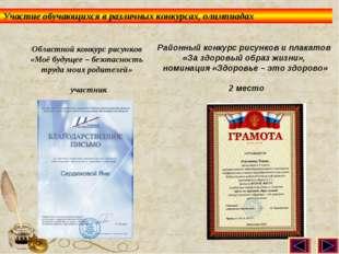 Районный конкурс рисунков и плакатов «За здоровый образ жизни», номинация «Зд