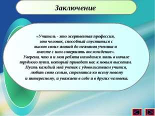 Заключение «Учитель - это жертвенная профессия, это человек, способный спусти