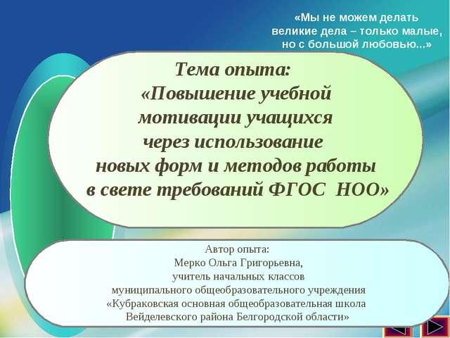 Тема опыта: «Повышение учебной мотивации учащихся через использование новых ф...