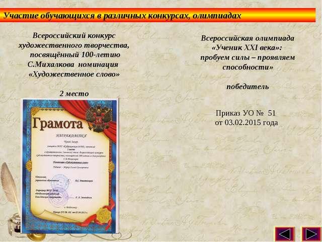 Всероссийский конкурс художественного творчества, посвящённый 100-летию С.Мих...