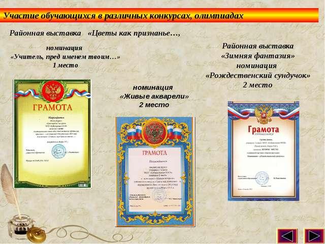 Районная выставка «Цветы как признанье…, Районная выставка «Зимняя фантазия»...