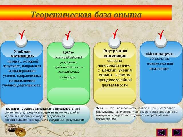 Теоретическая база опыта Учебная мотивация- процесс, который запускает, напра...