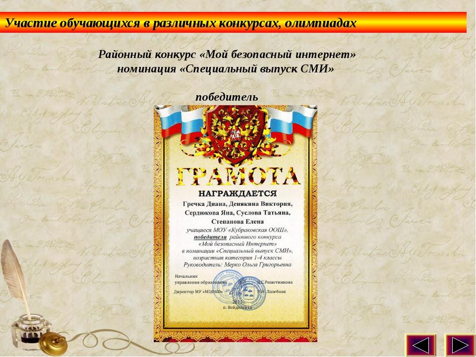 Районный конкурс «Мой безопасный интернет» номинация «Специальный выпуск СМИ»...
