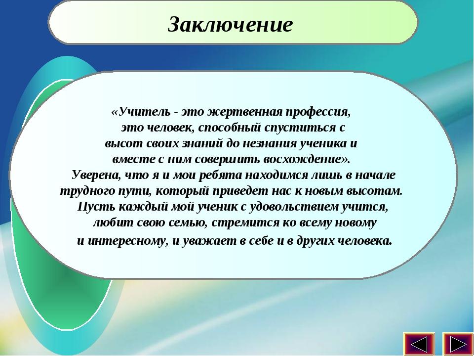 Заключение «Учитель - это жертвенная профессия, это человек, способный спусти...