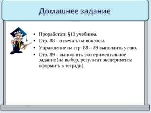 Проработать §13 учебника. Стр. 88 – отвечать на вопросы. Упражнение на стр.
