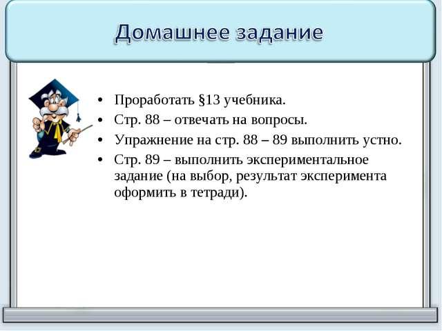Проработать §13 учебника. Стр. 88 – отвечать на вопросы. Упражнение на стр....