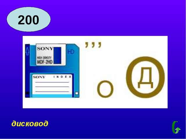 200 дисковод