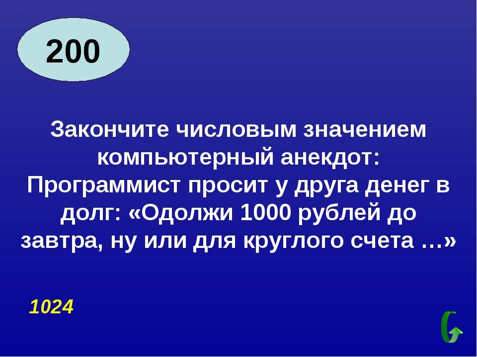 200 Закончите числовым значением компьютерный анекдот: Программист просит у д...