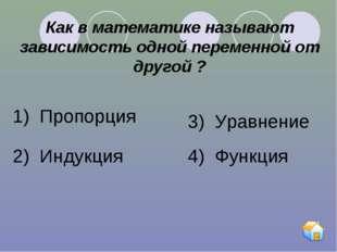 Как в математике называют зависимость одной переменной от другой ? 1) Пропорц
