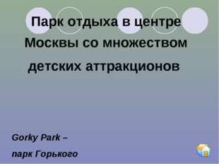 Парк отдыха в центре Москвы со множеством детских аттракционов Gorky Park – п