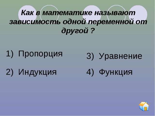 Как в математике называют зависимость одной переменной от другой ? 1) Пропорц...