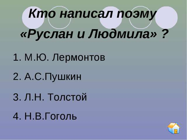Кто написал поэму «Руслан и Людмила» ? 1. М.Ю. Лермонтов 2. А.С.Пушкин 3. Л.Н...