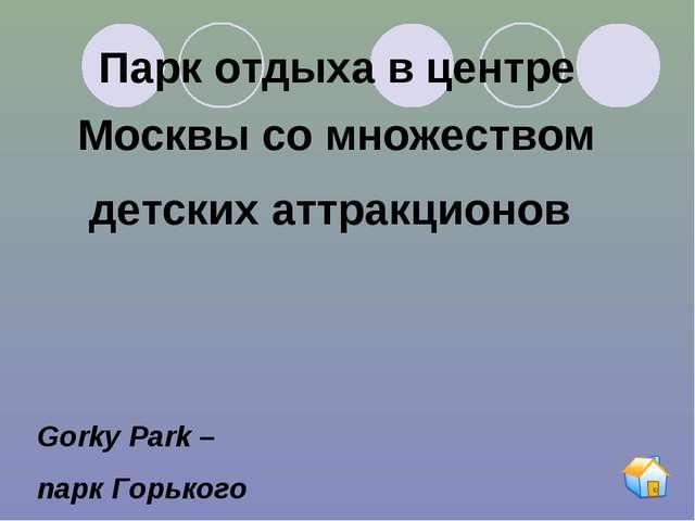 Парк отдыха в центре Москвы со множеством детских аттракционов Gorky Park – п...
