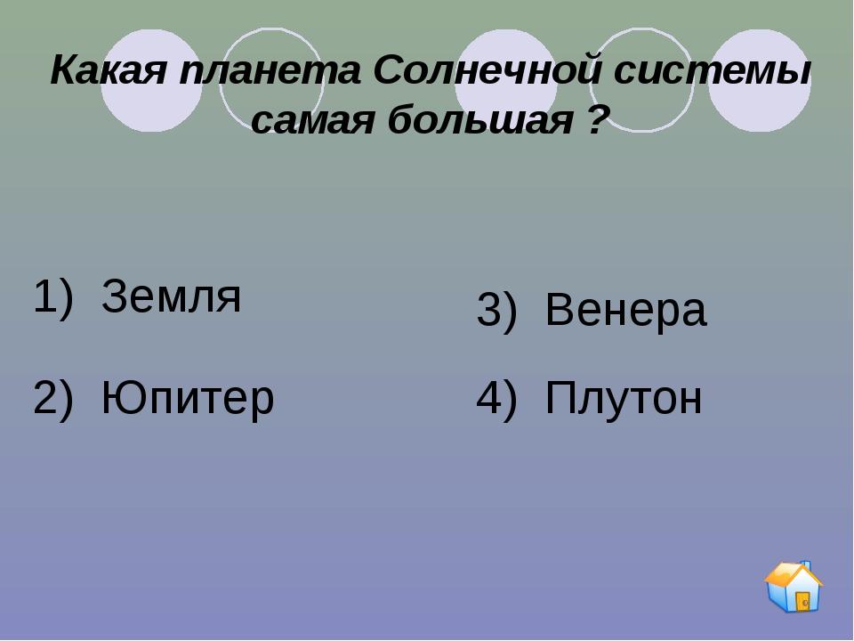 Какая планета Солнечной системы самая большая ? 1) Земля 2) Юпитер 3) Венера...