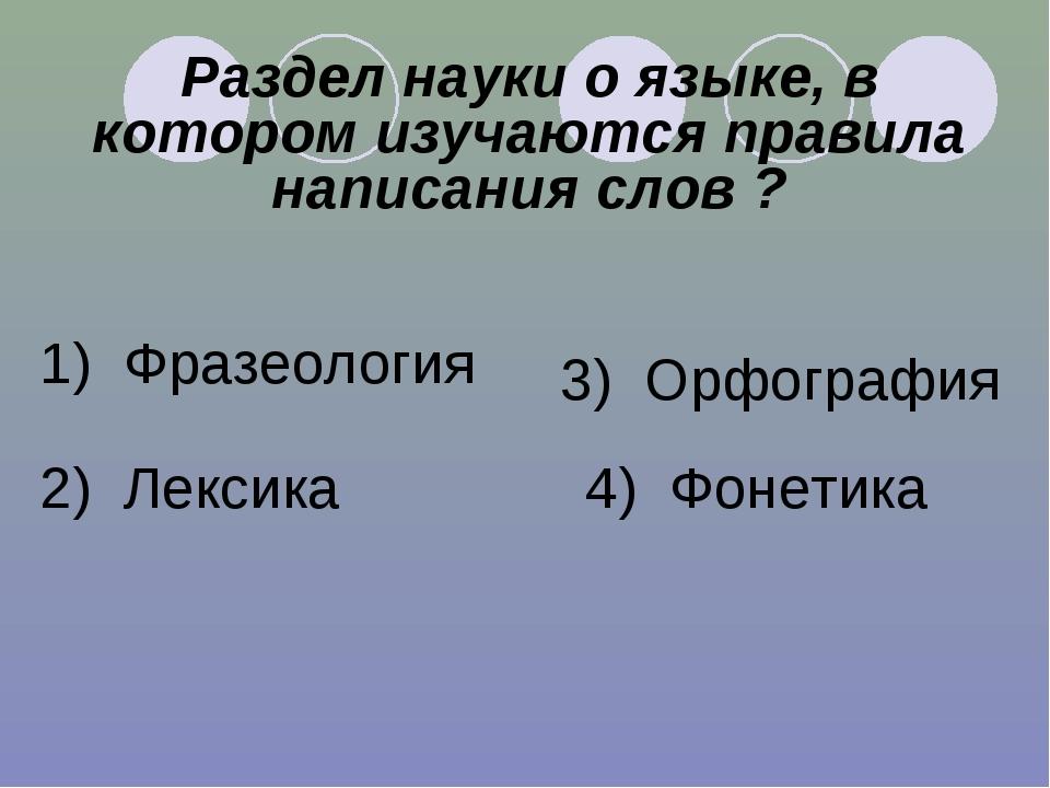 Раздел науки о языке, в котором изучаются правила написания слов ? 1) Фразеол...