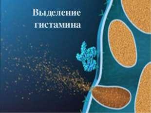 Выделение гистамина