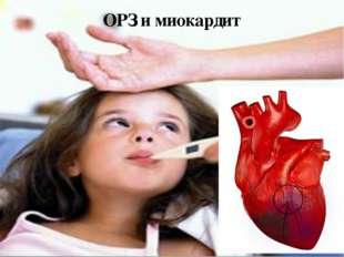 ОРЗ и миокардит