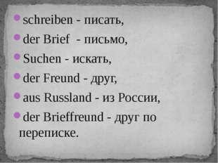 schreiben - писать, der Brief - письмо, Suchen - искать, der Freund - друг, a